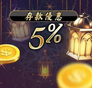 存款优惠5%