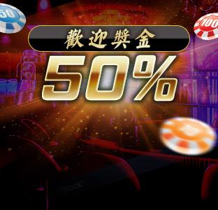 50%欢迎奖金高达288令吉