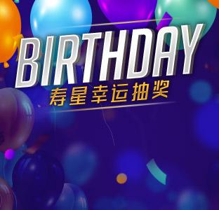祝您生日快乐!领取高达128令吉的生日礼物!