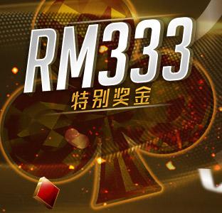 存款RM300得RM33